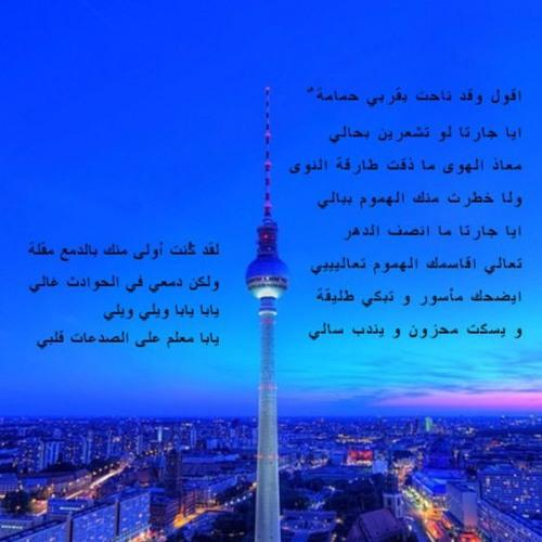 Aqul waqet nahet  bequrbi hamamtun اقول وقد ناحت بقربي حمامة - WARDITA Remake Part I