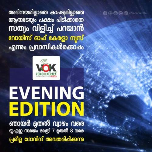 VOK Evening Edition - Irom Sharmila