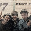 Words I Want To Say To You - Kim Jong Kook ft Haha - Gary