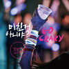 GO CRAZY! 2PM mp3
