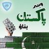 Ghulami Ka Ye Door Aye Ga Na Dobara pakistan  Independence Day National Song Mili Naghma
