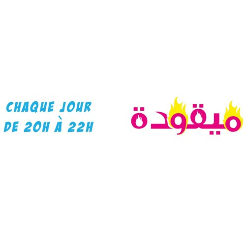 ►Zaza Show( الله يزين عليا ✪ Allah Yzayen Aaalaya) Clip Officiel