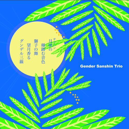 獅子舞 / Shishimai by グンデルサンシントリオ / Gender sanshin trio