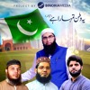 Yeh Watan Tumhara Hai - Ft. Junaid Jamshed, Noman Shah, Fahad Shah & Abubakar