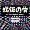 Download 【MTB-R1】螺鈿の骨   Mother of Pearl Bones【vænus】 Mp3