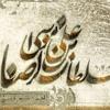 Ya Imam e Raza (a.s)  --  DUA