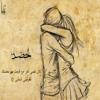 Hug | حُضن