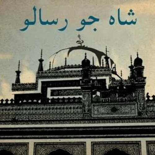 Bhit Ja Bhitai Song (Rawan) by Various Artists - Watch