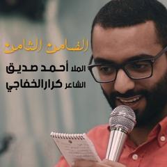 الضامن الثامن - الملا أحمد صديق