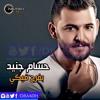 حسام جنيد - بفرح فيكي