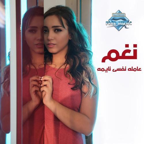 Download Nagham - 3amla Nafsy Nayma | نغم - عامله نفسي نايمه