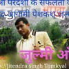 Hey Rani Rumal Ma New Kumauni Mp3 Song Jitendra Tomkyal Syojk KhimaKapil.mp3