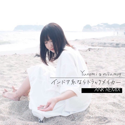 Download Yunomi & nicamoq - インドア系ならトラックメイカー (Ank Remix)