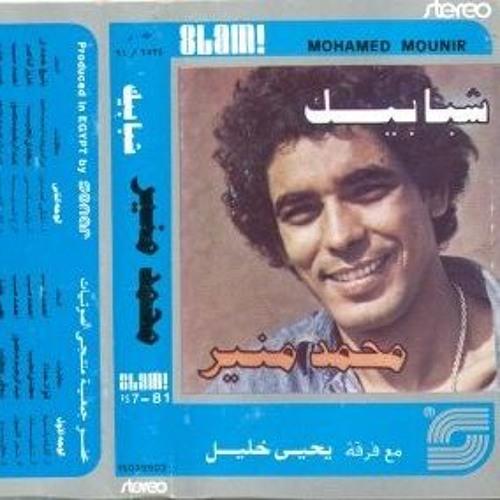 Mohamed Mounir - Shababeek   محمد منير - شبابيك