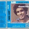 Download mohamed Mounir - Ya Zamany   محمد منير - يا زماني Mp3