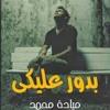 Download بدور عليكي