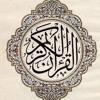 108 Surah Kausar