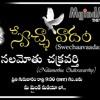 Aug 4th 2016 Swechaavaadam by Nalamothu Chakravarthy