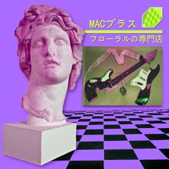 MACINTOSH PLUS - リサフランク420 / 現代のコンピュー [guitar cover]