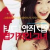 My Sassy Girl MV - I Believe - Jun Ji Hyun & Cha Tae Hyun- Shin Seung Hun [Eng Sub]