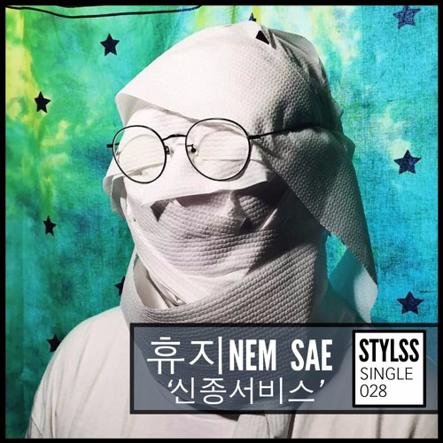 STYLSS Single 028: 휴지nem_sae - 신종서비스