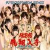 AKB48 - Flying Get (APIECEOFONION REMIX)
