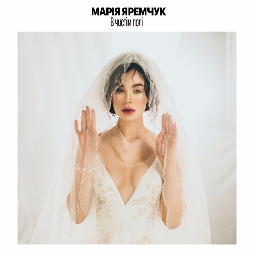 Марія Яремчук - В чистім полі