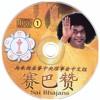 5 至圣的导师沙迪亚赛 (Jaya Jagadisa Hare - Page 3)