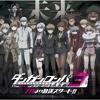 Danganronpa 3: Mirai-hen Opening Full