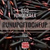 YUNGGKILLA - RUN UP GET DONE UP (prod. JOEY BANK$)