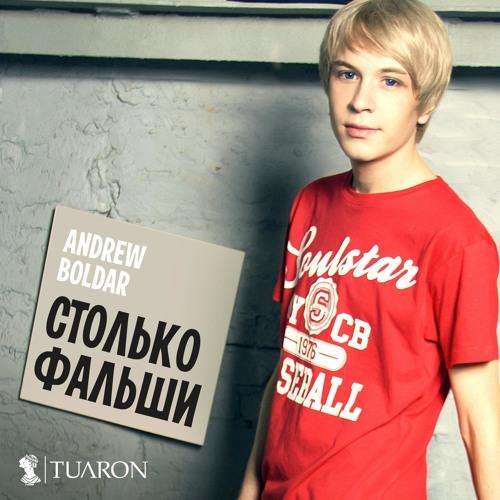 Andrew Boldar - Ты - Барби, Я - Кен