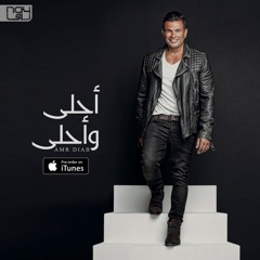 راجع _ عمرو دياب