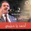 احمد يا حبيبي سلام عليك - عماد رامي   Ahmad Ya Habibi - Imad Rami