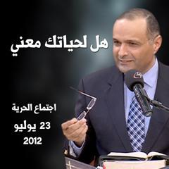 هل لحياتك معني - د. ماهر صموئيل - اجتماع الحرية
