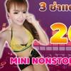 3 ช่าแดนซ์ 2017 MiNi-NonStop (เพลงไทย) [ INTERMIX ]