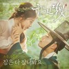 Moonlight Drawn From Clouds Ost Album Cover