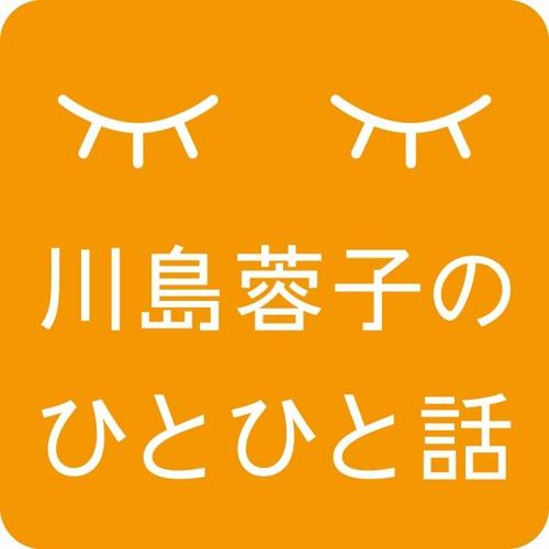 BIZ&TECH Terminal 川島蓉子のひとひと話 8月22日放送分