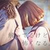 Ikanaide/Don't Go (English Cover)