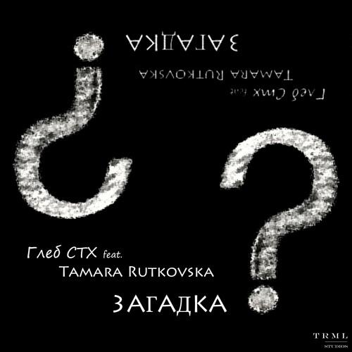 Глеб СТХ feat. Tamara Rutkovska - Загадка