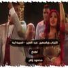 محمود الليثى وياسمين عبد العزيز اسيبه ليه توزيع محمود زاهر