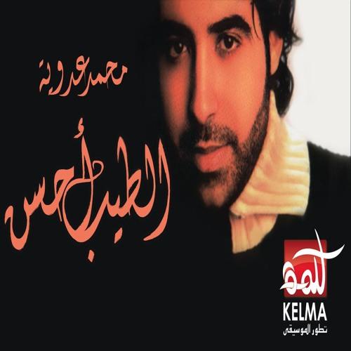 Wala Kan - Mohamed Adawya | ولا كان - محمد عدويه