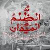 Download Elzoulm w Elmedan / الظلم و الميدان Mp3