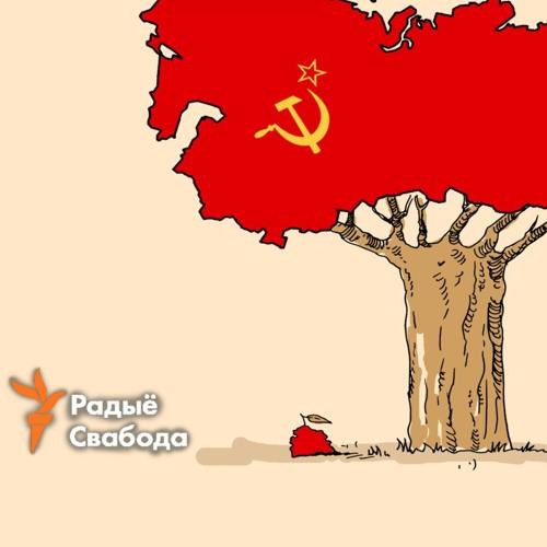 Пасьля СССР. 25 гадоў незалежнасьці.