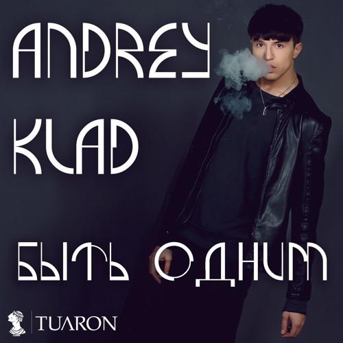 Andrey Klad - Быть одним