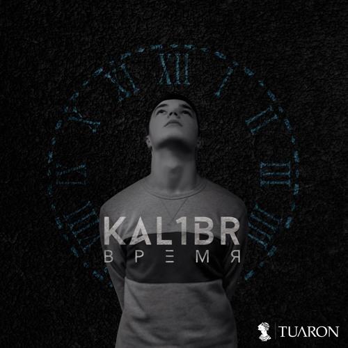 Kal1br - Время