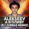 А Я Пливу (Dj Jurbas Remix)