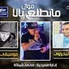 Download ماتطلع يالا رضا البحراوي بالاشتراك مع عبسلام 2017 Mp3