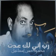 ربِّ إنّي لكَ عُدْتُ - محمود حسن إسماعيل
