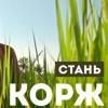 Max Korzh - Stan (1st Break remix)