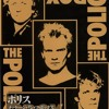 The Police - So Lonely (Shea Stadium - 1983)